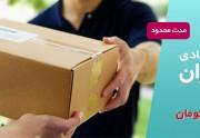 ارسال در شهر تهران فقط 5 هزار تومان