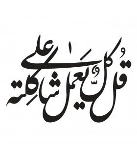 خرید استیکر MDF خوشنویسی طرح قل کل یعمل علی شاکلته