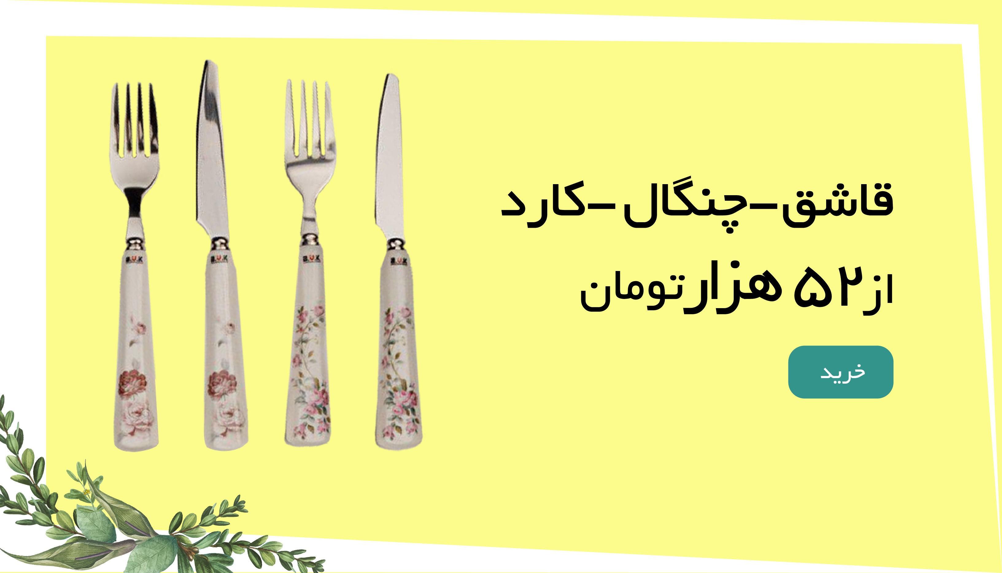 spoon $fork